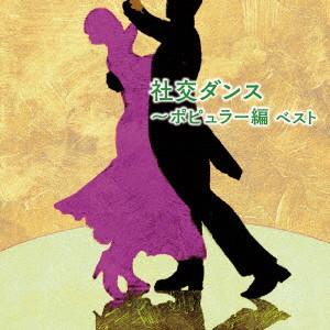 社交ダンス〜ポピュラー編 ベスト