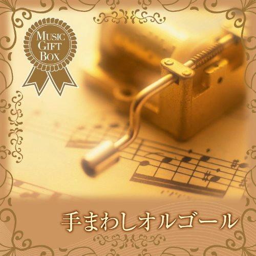 音のギフトBOX〜手まわしオルゴール