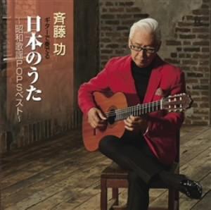 斉藤功/ギターで奏でる日本のうた 昭和歌謡POPSベスト