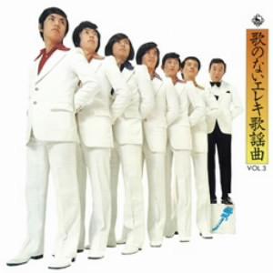 寺内タケシとブルージーンズ/歌のないエレキ歌謡曲シリーズ VOL.3(1971年発売)