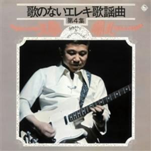 寺内タケシとブルージーンズ/歌のないエレキ歌謡曲シリーズ VOL.4(1972年発売)