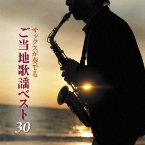 佐野博美/サックスが奏でるご当地歌謡ベスト30