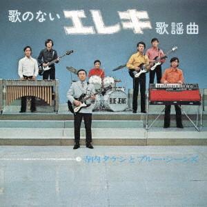 寺内タケシとブルージーンズ/歌のないエレキ歌謡曲(1971)