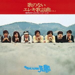 寺内タケシとブルージーンズ/歌のないエレキ歌謡曲VOL2(1971)