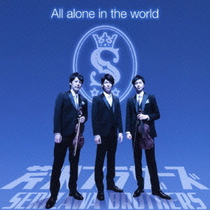 芹沢ブラザーズ/All alone in the world(DVD付)