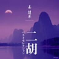 ジャン・ジェンホワ/姜建華 二胡ベストセレクション