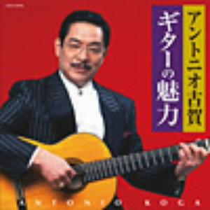 アントニオ古賀/ザ・ベスト アントニオ古賀 ギターの魅力
