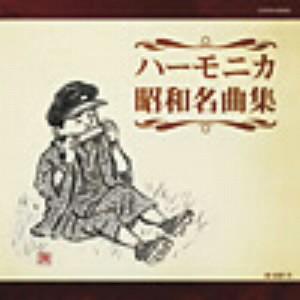 大石昌美/ザ・ベスト ハーモニカ昭和名曲集
