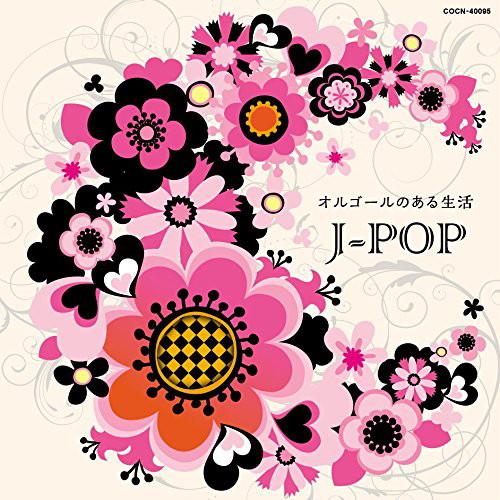 ザ・ベスト オルゴールのある生活〜J-POP