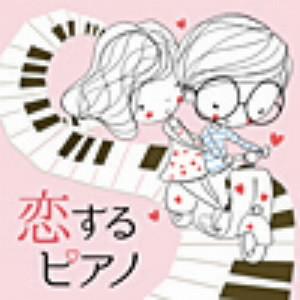 林そよか/恋するピアノ