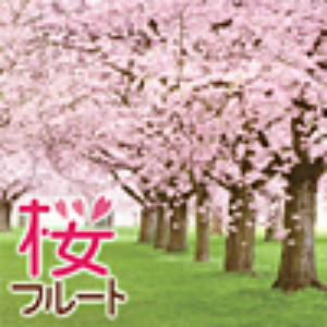 桜フルート