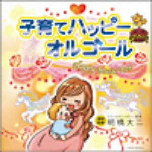 子育てハッピーミュージック〜オルゴール