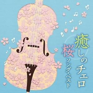 林はるか/林そよか/癒しのチェロ〜桜ソング・ベスト