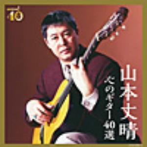 山本丈晴/決定盤 山本丈晴 心のギター40選