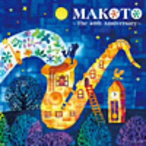 平原まこと/MAKOTO〜The 40th Anniversary〜