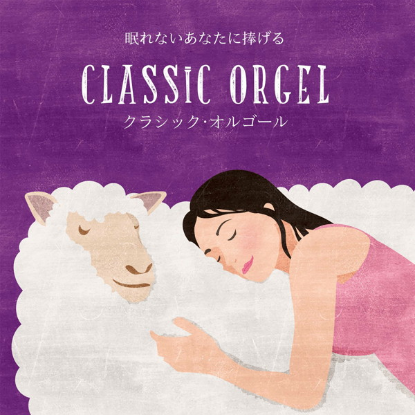 眠れないあなたに捧げる〜クラシック・オルゴール〜