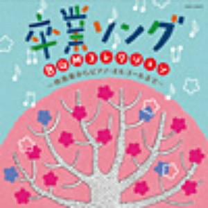 卒業ソング BGMコレクション〜吹奏楽からピアノ・オルゴールまで〜