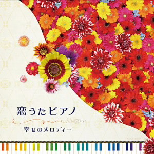 恋うたピアノ〜幸せのメロディー〜