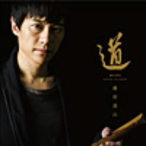 藤原道山/道(DVD付)