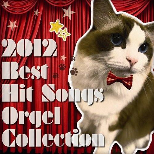 2012 ベスト・ヒット・ソングス・オルゴール・コレクション〜ヒカリへ〜