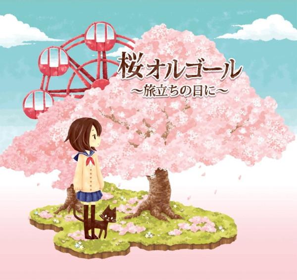 桜オルゴール 〜旅立ちの日に〜