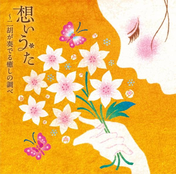 玉蘭/五月/想いうた〜二胡が奏でる癒しの調べ