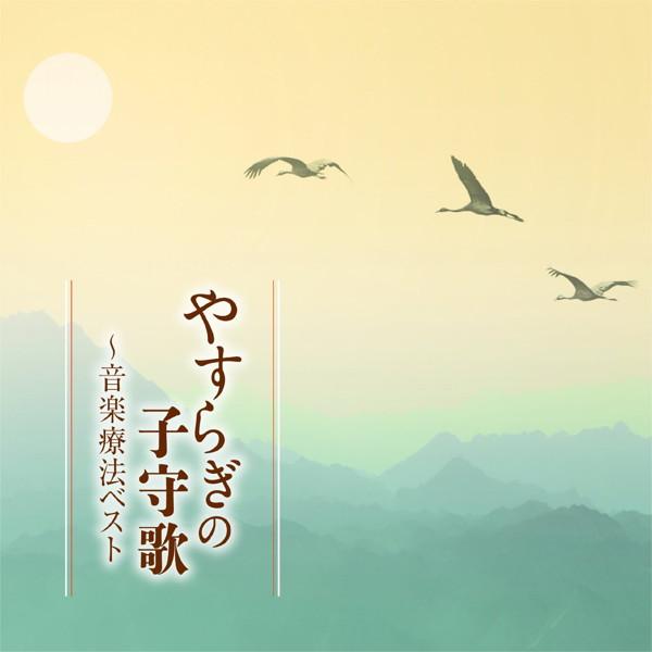 子守歌〜音楽療法ベスト