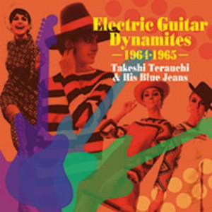 寺内タケシとブルー・ジーンズ/エレキ・ギター・ダイナマイツ 1964-1965