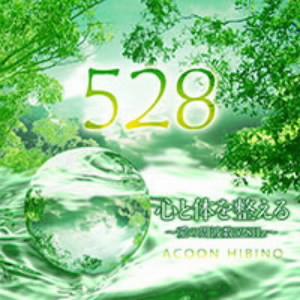 ACOON HIBINO/心と体を整える〜愛の周波数528Hz〜