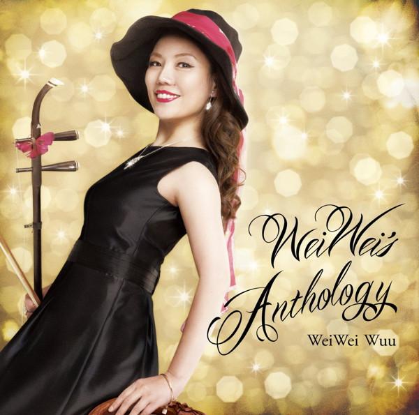 ウェイウェイ・ウー/WeiWei's Anthology