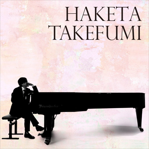 羽毛田丈史/HAKETA TAKEFUMI