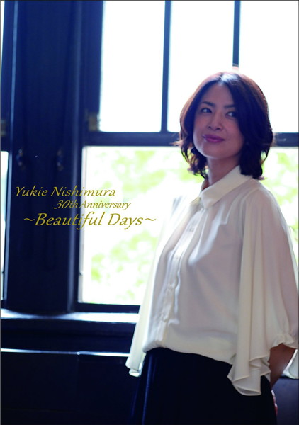 西村由紀江/Yukie Nishimura 30th Anniversary 〜Beautiful Days〜(初回生産限定盤)(DVD付)