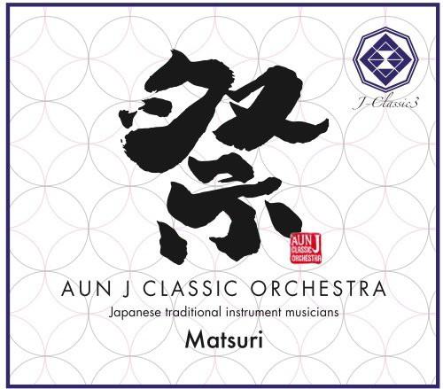 AUN Jクラシック・オーケストラ/「祭」J-classic3