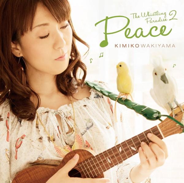 分山貴美子/くちぶえ天国 2(peace)
