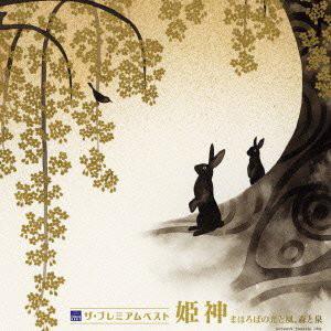 姫神/ザ・プレミアムベスト 姫神