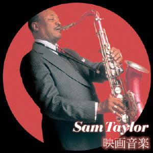 サム・テイラーと彼のオーケストラ/決定盤!!「サム・テイラー 映画音楽」ベスト