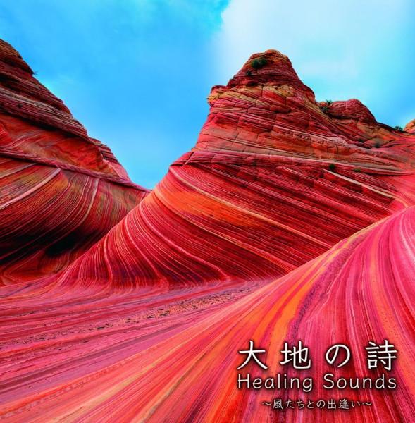 決定盤 Healing Sounds 大地の詩〜風たちとの出逢い〜