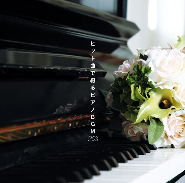 決定盤「ヒット曲で綴るピアノBGM 90'S」ベスト