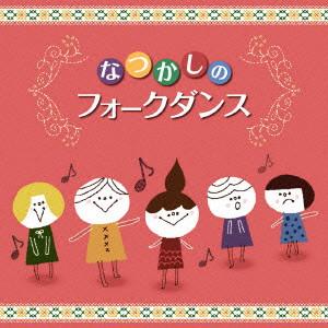 キャルベリー・フォークダンス・オーケストラ/決定盤!!なつかしのフォークダンス ベスト