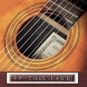 決定盤!!ギターで綴るヒット演歌40