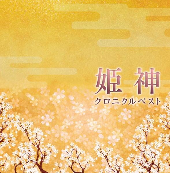 姫神/決定盤 姫神/クロニクル ベスト