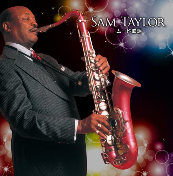 サム・テイラーと彼のオーケストラ/決定盤「サム・テイラー ムード歌謡」ベスト