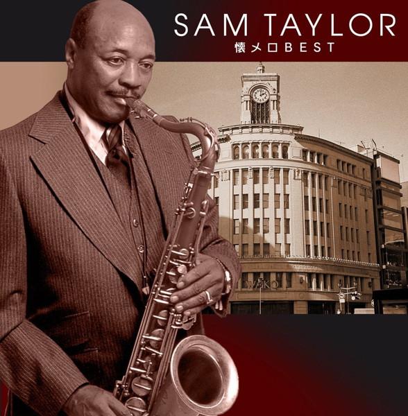 サム・テイラーと彼のオーケストラ/決定盤「サム・テイラー懐メロ」ベスト