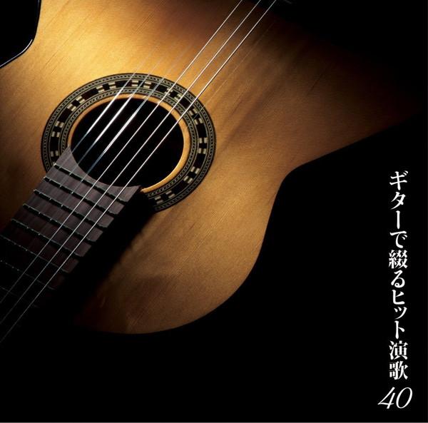決定盤 ギターで綴るヒット演歌40