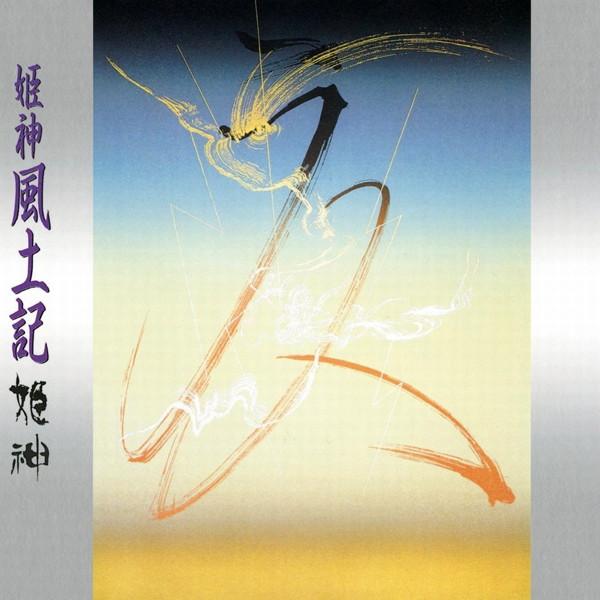 姫神/姫神風土記(UHQCD)