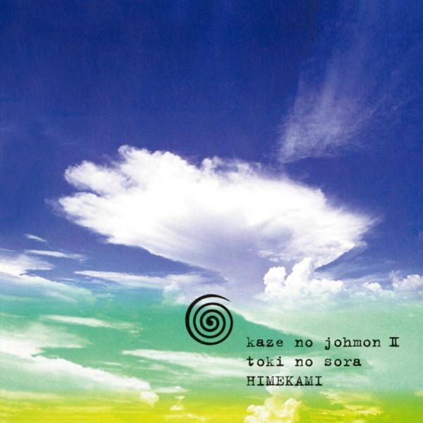 姫神/久遠の空-風の縄文II-(UHQCD)