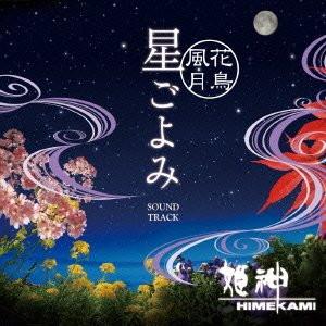 姫神/〜花鳥風月〜 星ごよみ サウンドトラック