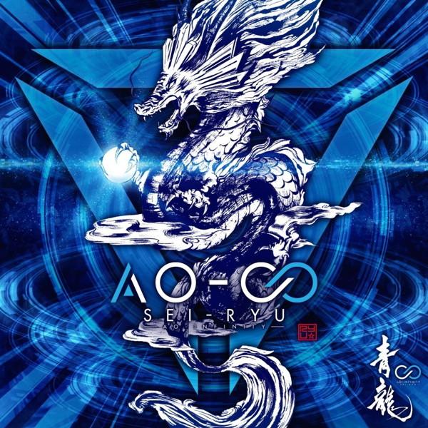 青龍/AO-∞