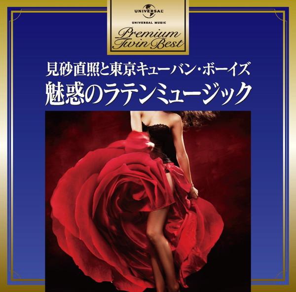 見砂直照と東京キューバン・ボーイズ/プレミアム・ツイン・ベスト 魅惑のラテンミュージック