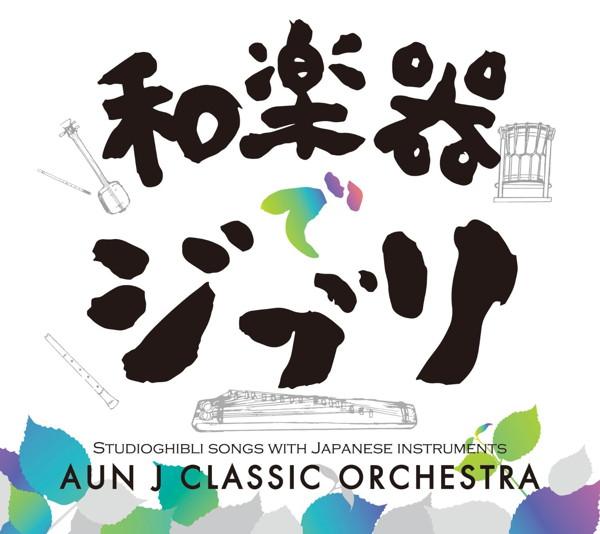 AUN Jクラシック・オーケストラ/和楽器でジブリ(再発盤)
